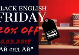 Black english friday (3)